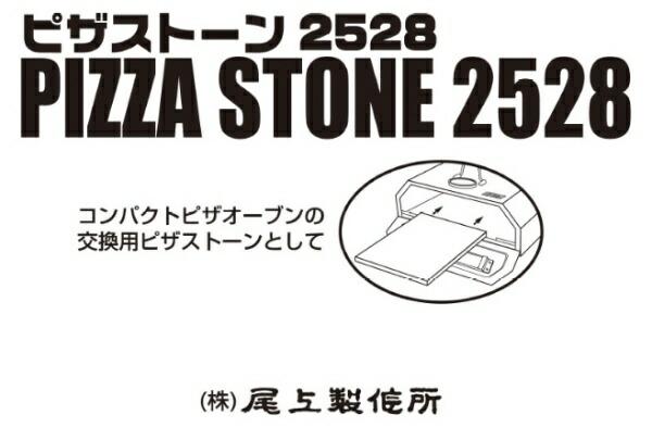 尾上製作所ONOEプラスONEピザストーン2528(W285×D250mm×H10mm)PS-2528