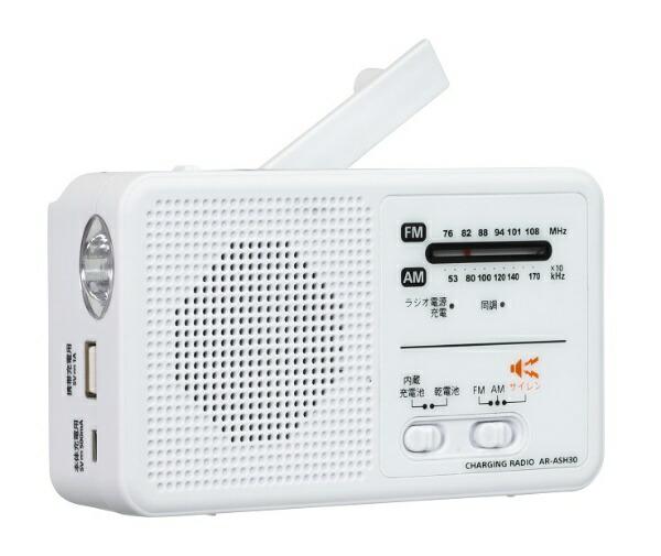 ORIGINALBASICオリジナルベーシック手回し充電ラジオORIGINALBASICホワイトAR-ASH30W[AM/FM/ワイドFM対応]