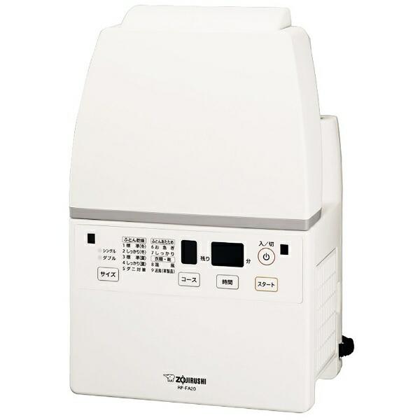 象印マホービンZOJIRUSHIふとん乾燥機ホワイトRF-FA20[マット無タイプ/ダニ対策モード搭載]