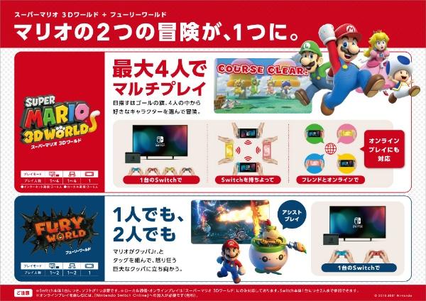 任天堂Nintendoスーパーマリオ3Dワールド+フューリーワールド[ニンテンドースイッチソフト]【Switch】【代金引換配送不可】