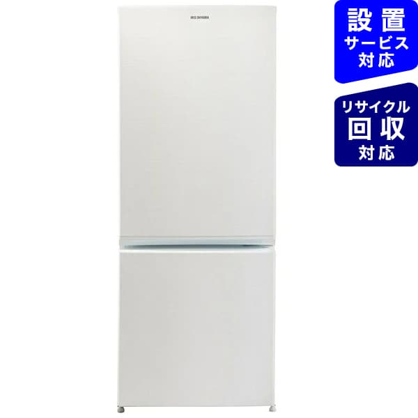 アイリスオーヤマIRISOHYAMA冷蔵庫ホワイトKRSN-C16A-W[2ドア/右開きタイプ/156L][冷蔵庫一人暮らし小型新生活]【zero_emi】