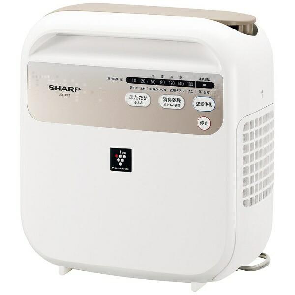 シャープSHARPプラズマクラスターふとん乾燥機プラズマクラスターUD-DF1W[マット無タイプ/ダニ対策モード搭載]