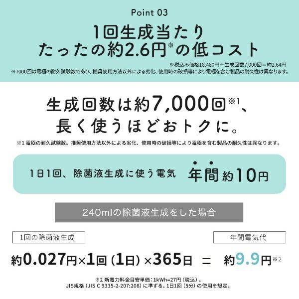 MTG高機能除菌スプレーe-3X(イースリーエックス)@LIFEFE-AA00A[e3x除菌水]