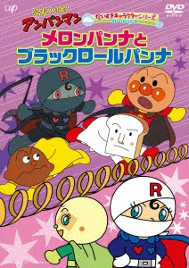 バップVAPそれいけ!アンパンマン大好きキャラクターシリーズアンパンマンとロールパンナ【DVD】