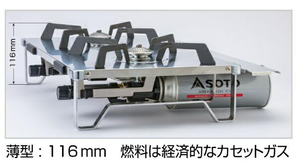新富士バーナーShinfujiBurnerSOTOレギュレーター2バーナーGRIDグリッド(幅473×奥行252×高さ145mm)ST-526