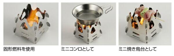 新富士バーナーShinfujiBurnerSOTOミニ焚き火台テトラ(幅88×奥行88×高さ79mm)ST-941