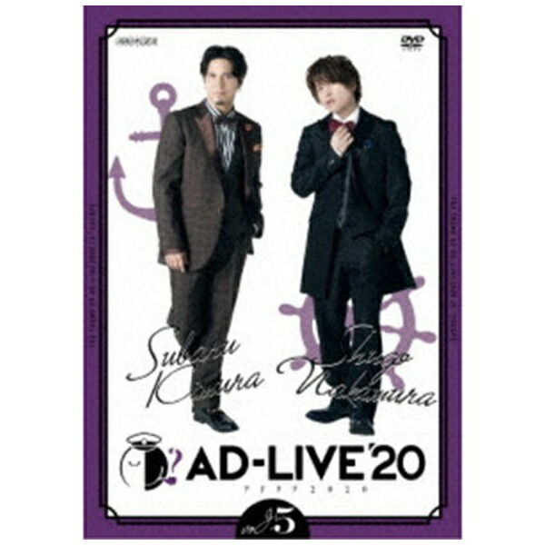 【2021年04月28日発売】ソニーミュージックマーケティング「AD-LIVE2020」第5巻木村昴×仲村宗悟【DVD】