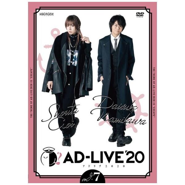 ソニーミュージックマーケティング「AD-LIVE2020」第7巻蒼井翔太×浪川大輔【DVD】【代金引換配送不可】