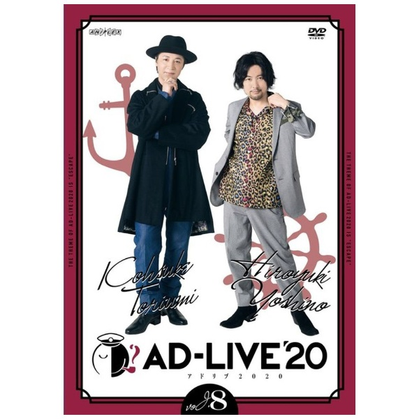 【2021年05月26日発売】ソニーミュージックマーケティング「AD-LIVE2020」第8巻鳥海浩輔×吉野裕行【DVD】