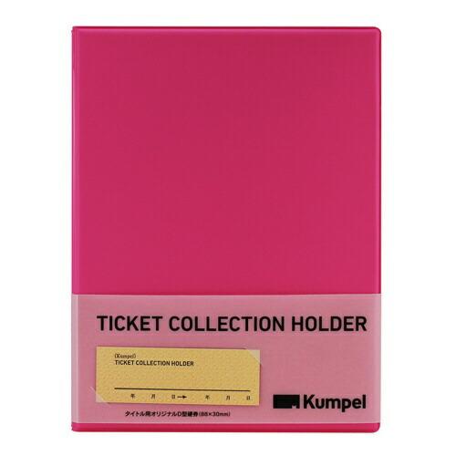 山口証券印刷KPTH019チケットコレクションホルダーピンク