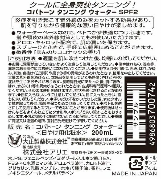 大正製薬TaishoCoppertone(コパトーン)タンニングウォーターSPF2200ml【rb_pcp】