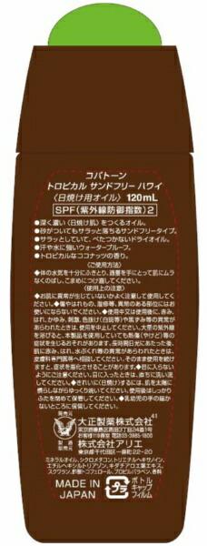 大正製薬TaishoCoppertone(コパトーン)トロピカルサンドフリーハワイ120ml