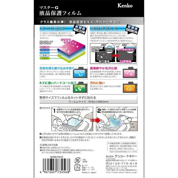 ケンコー・トキナーKenkoTokinaマスターGフィルムパナソニックLUMIXS5用KLPM-PAS5