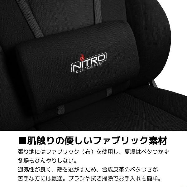 NitroConceptsナイトロ・コンセプツNC-E250-BゲーミングチェアE250ブラック