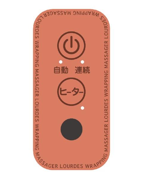 アテックスATEXラッピングマッサージャールルドテラコッタオレンジAX-HPL305OR【point_rb】