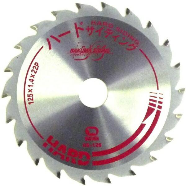 バクマ工業BAKUMAINDUSTRIALバクマハードサイディングバクマHS-125