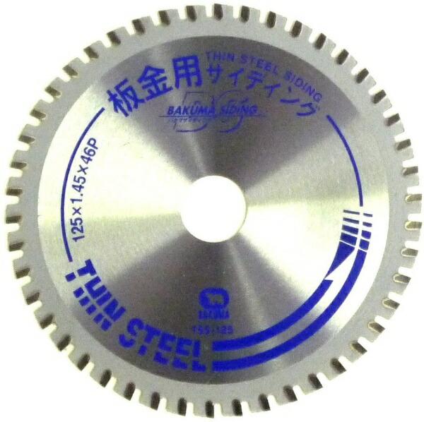 バクマ工業BAKUMAINDUSTRIALバクマ板金用サイディングバクマTSS-125