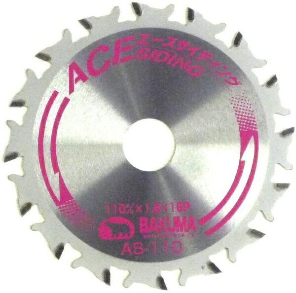 バクマ工業BAKUMAINDUSTRIALバクマエースサイディングバクマAS-110