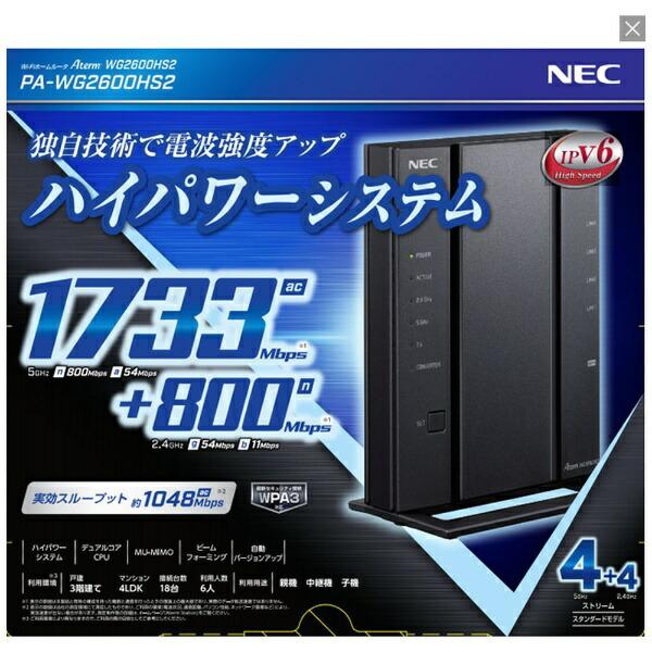 NECエヌイーシーWi-FiルーターAterm(エーターム)PA-WG2600HS2[ac/n/a/g/b][無線LANルーター]