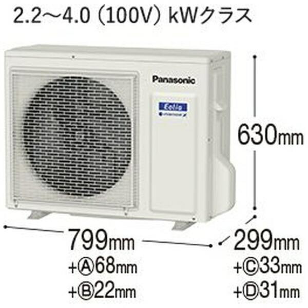 パナソニックPanasonic【標準工事費込み】エアコン2021年Eolia(エオリア)XシリーズクリスタルホワイトCS-X281D-W[おもに10畳用/100V]