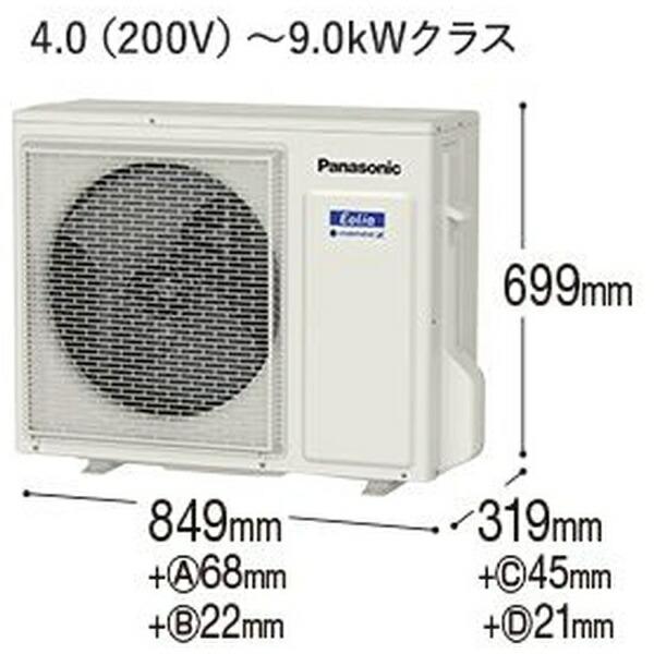 パナソニックPanasonic【標準工事費込み】エアコン2021年Eolia(エオリア)XシリーズクリスタルホワイトCS-X801D2-W[おもに26畳用/200V]