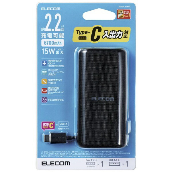 エレコムELECOMモバイルバッテリー/A-Cケーブル付属/ブラックDE-C25L-6700BK[6700mAh/2ポート/充電タイプ]