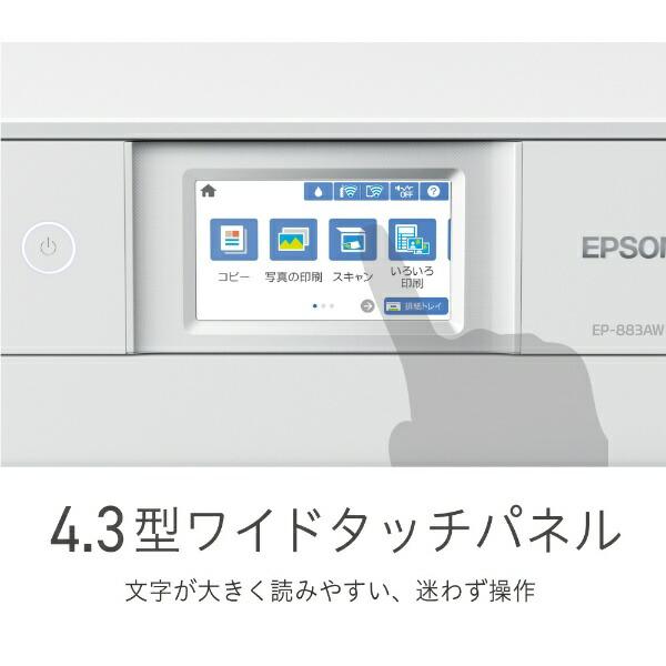 エプソンEPSONEP-883AWA4カラーインクジェット複合機Colorioホワイト[カード/名刺〜A4][ハガキ年賀状印刷プリンター6色]