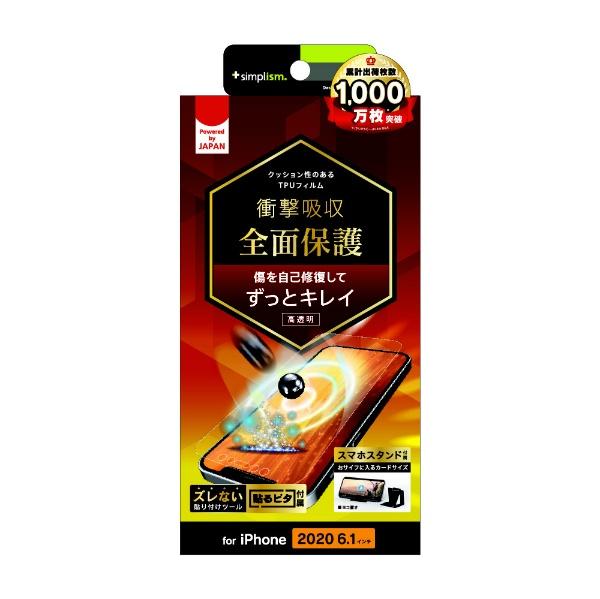 トリニティTrinityiPhone12/12Pro6.1インチ対応衝撃吸収TPU画面保護フィルムBLカット光沢TR-IP20M-PT-SKFRCC