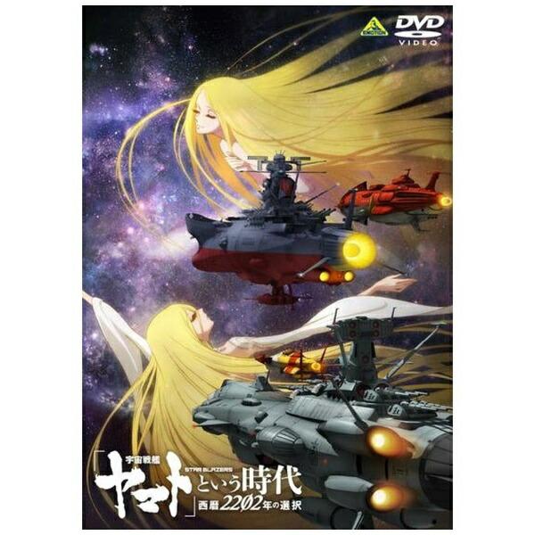 【2021年02月25日発売】バンダイビジュアルBANDAIVISUAL「宇宙戦艦ヤマト」という時代西暦2202年の選択【DVD】