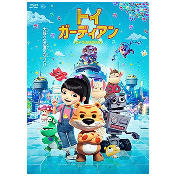 【2020年12月02日発売】アメイジングDCAmazingD.C.トイ・ガーディアン【DVD】