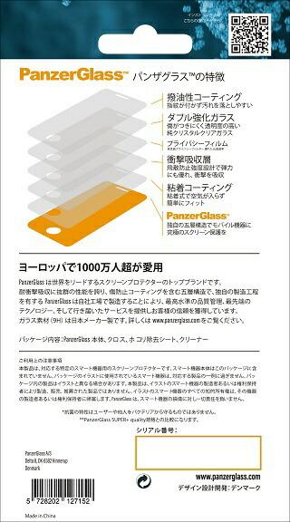 PanzerGlassパンザグラスPanzerGlass(パンザグラス)iPhone12ProMax6.7インチ対応Black抗菌仕様カムスライダー&プライバシーP2715JPN