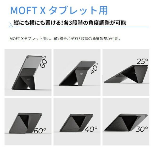 MOFTモフトタブレットPCスタンド[〜7.9インチ]MOFTXタブレットminiスペースグレイMS008-M-GRY-01
