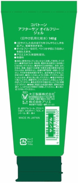 大正製薬TaishoCoppertone(コパトーン)アフターサンオイルフリージェル140g【rb_pcp】