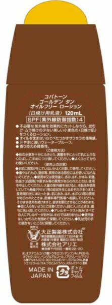 大正製薬TaishoCoppertone(コパトーン)ゴールデンタンオイルフリーローション120ml