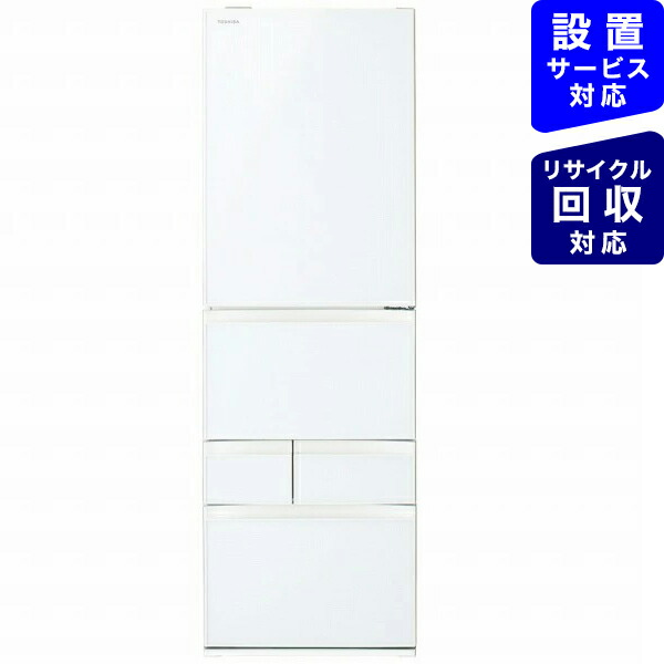 東芝TOSHIBA冷蔵庫VEGETA(ベジータ)GXVシリーズグランホワイトGR-S41GXV-EW[右開きタイプ/5ドア/411L]《基本設置料金セット》