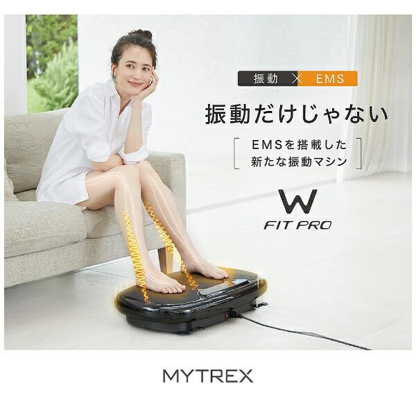MYTREXマイトレックス振動マシンWFITPROダブルフィットプロMYTREXマイトレックスMT-WFP20B【ribi_rb】
