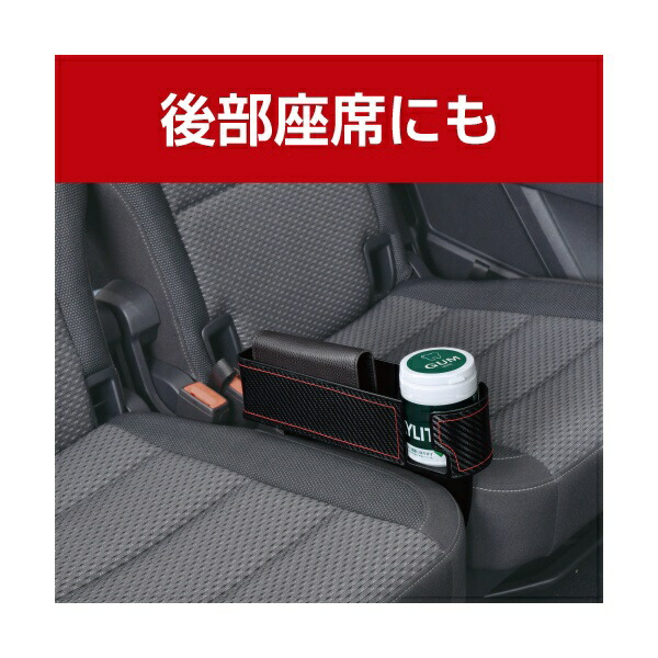 セイワSEIWACORPORATIONWA64シートオーガナイザーサイドポケットカーボンシート・レッドステッチ
