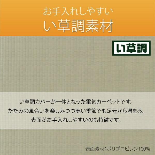 コイズミKOIZUMI電気カーペットい草調KDC-2003[本体のみ/2畳相当]【rb_warm_cpn】
