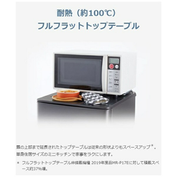 三菱MitsubishiElectric冷蔵庫PシリーズマットホワイトMR-P17F-W[2ドア/右開きタイプ/168L][冷蔵庫一人暮らし小型新生活]【zero_emi】
