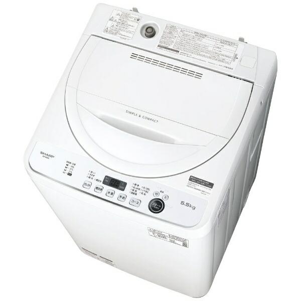 シャープSHARP全自動洗濯機ホワイト系ES-GE5E-W[洗濯5.5kg/乾燥機能無/上開き][洗濯機5.5kg]