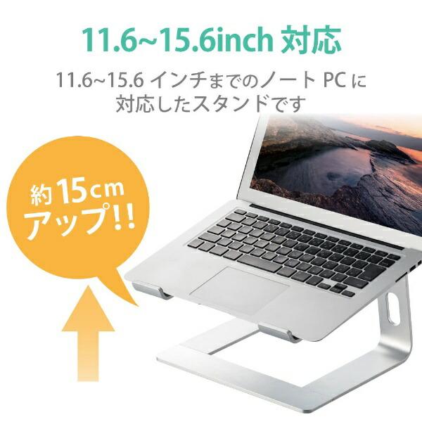 エレコムELECOMノートパソコンスタンド[11.6〜15.6インチ]アルミ/高さ15cmシルバーPCA-LTSAH15SV