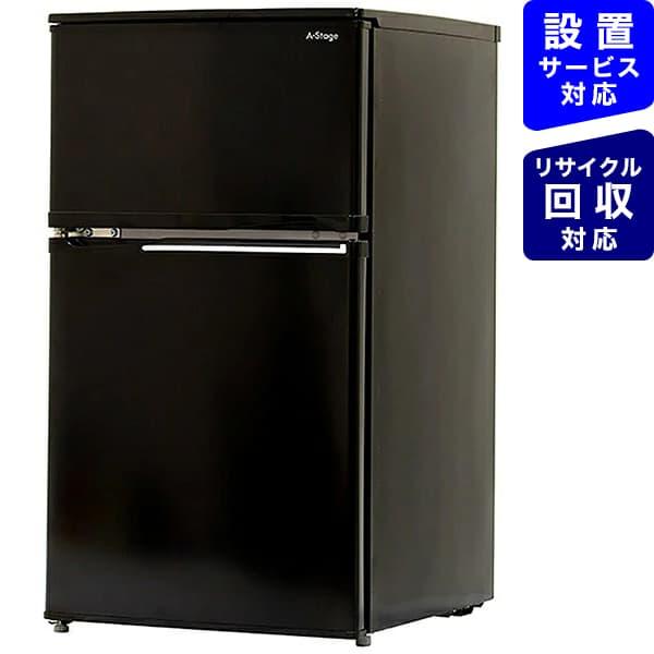 A-Stageエーステージ冷蔵庫ブラックBR-C90B[2ドア/右開きタイプ/90L][冷蔵庫一人暮らし小型新生活]