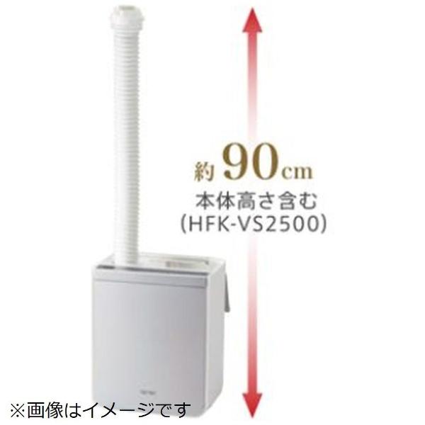 日立HITACHIふとん乾燥機アッとドライゴールドHFK-VS2500-N[マット無タイプ/ダニ対策モード搭載]【point_rb】