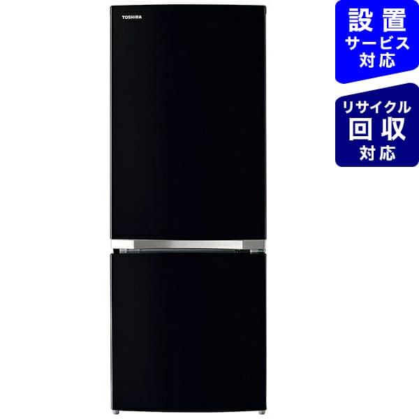 東芝TOSHIBA冷蔵庫VEGETA(ベジータ)BSシリーズセミマットブラックGR-S15BS-K[2ドア/右開きタイプ/153L][冷蔵庫一人暮らし小型新生活]