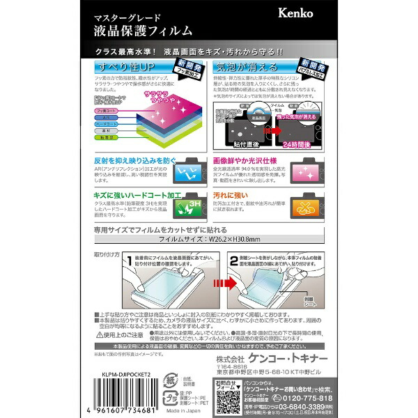 ケンコー・トキナーKenkoTokinaマスターG液晶保護フィルムDJIPOCKET2/OSMOPOCKET用KLPM-DJIPOCKET2