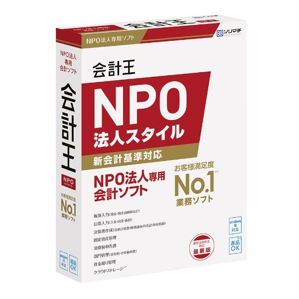 ソリマチsorimachi会計王21NPO法人スタイル最新税制改正対応版[Windows用]