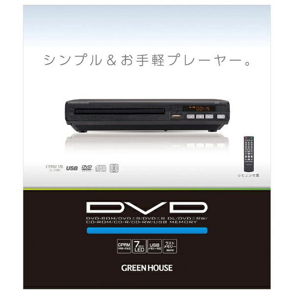 グリーンハウスGREENHOUSEDVDプレーヤーブラックGH-DVP1HC-BK[再生専用]ブラックGH-DVP1HC-BK[再生専用]