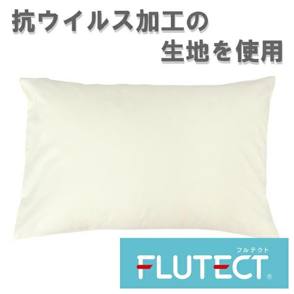 小栗OGURI【まくらカバー】抗ウイルス加工フルテクト(43×63cm/アイボリー)