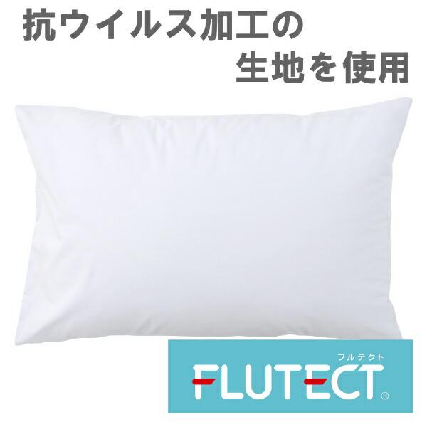 小栗OGURI【まくらカバー】抗ウイルス加工フルテクト(43×63cm/サックス)
