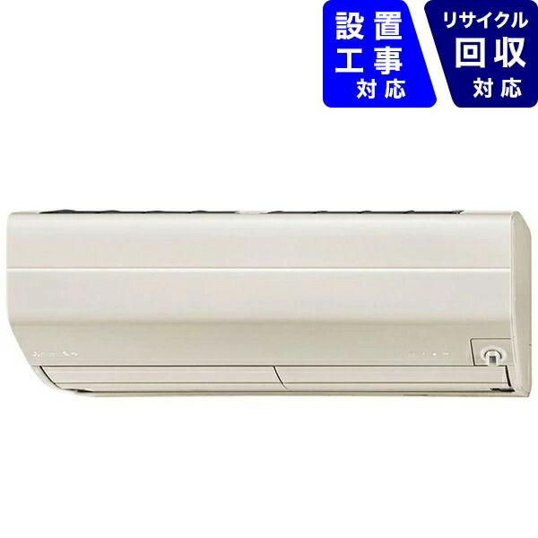 三菱MitsubishiElectricエアコン2021年霧ヶ峰ZシリーズブラウンMSZ-ZW9021S-T[おもに29畳用/200V]